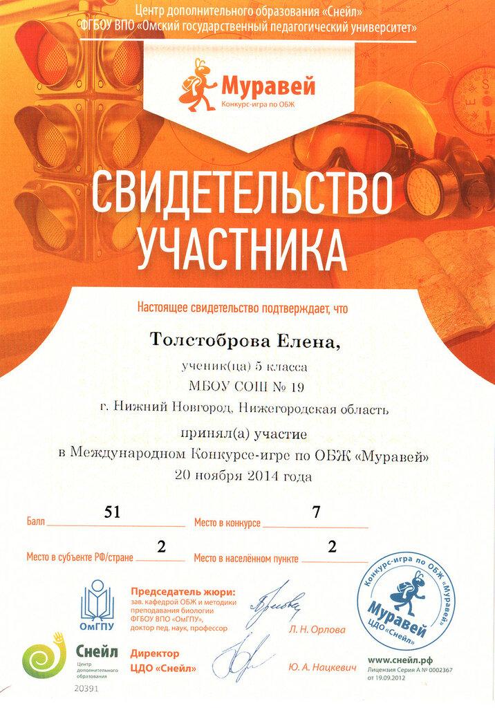 ТОЛСТОБРОВА ЕЛЕНА_5 КЛАСС.jpg