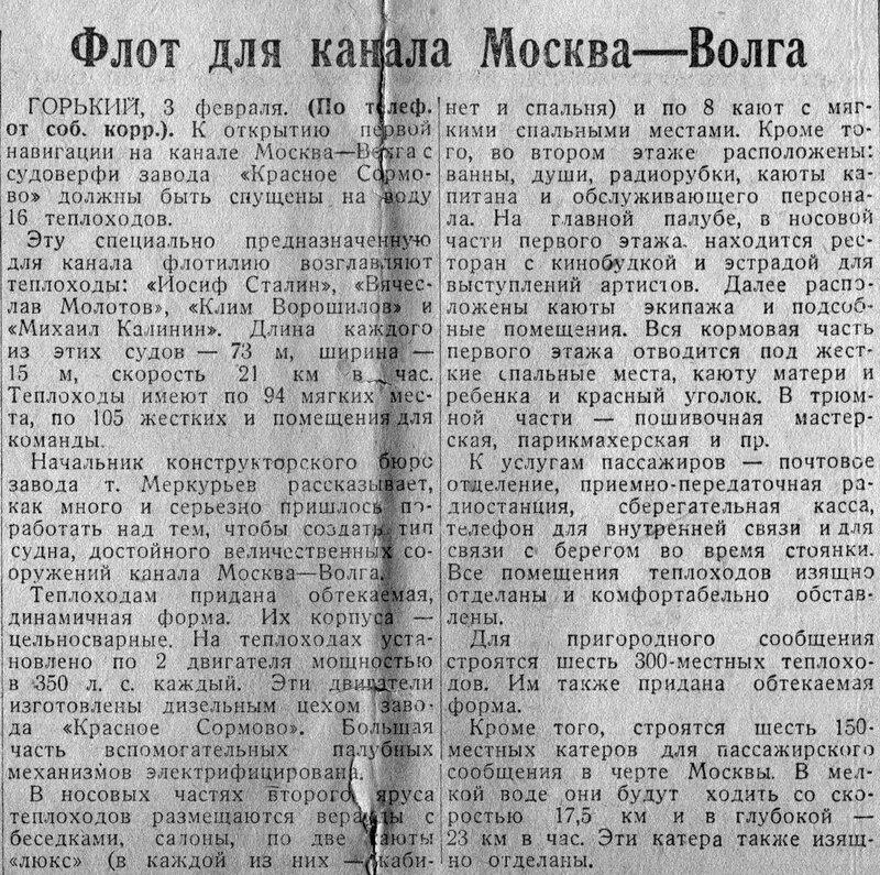 Газета 'Известия' 04.02.1937.jpg