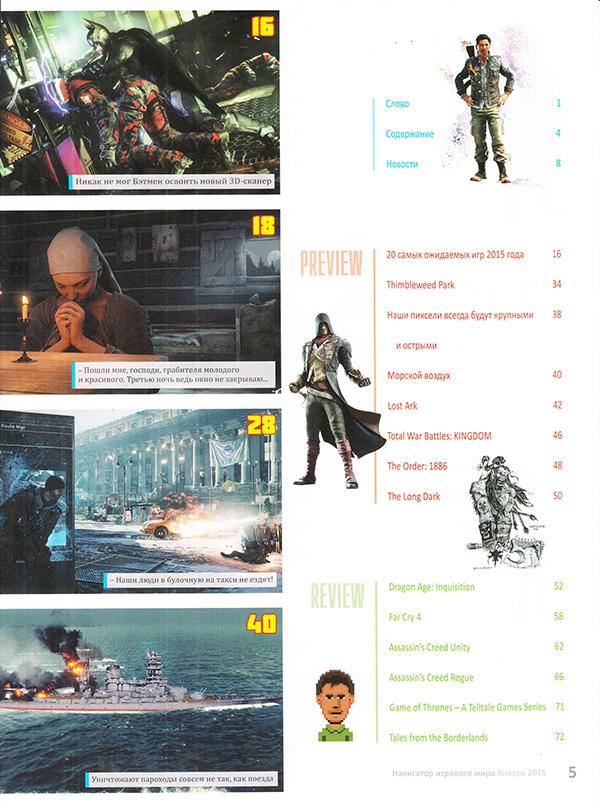 Журнал Навигатор игрового мира №1 (январь 2015)