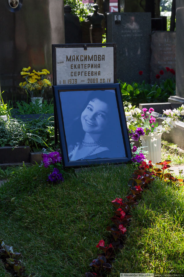 Могила Екатерины Максимовой на Новодевичьем кладбище