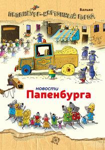 Papp2-cover.jpg