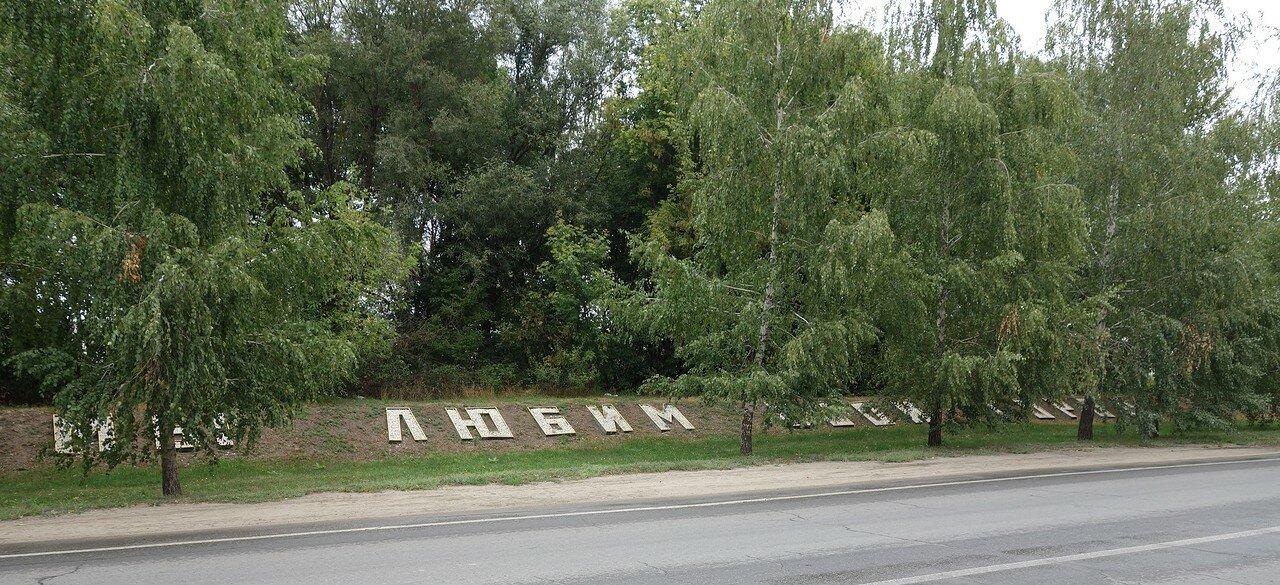 'мы любим свой город'