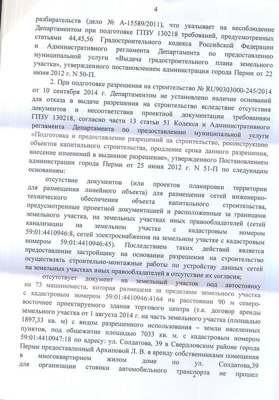 Письмо Министерства Ярославцеву 4.jpg