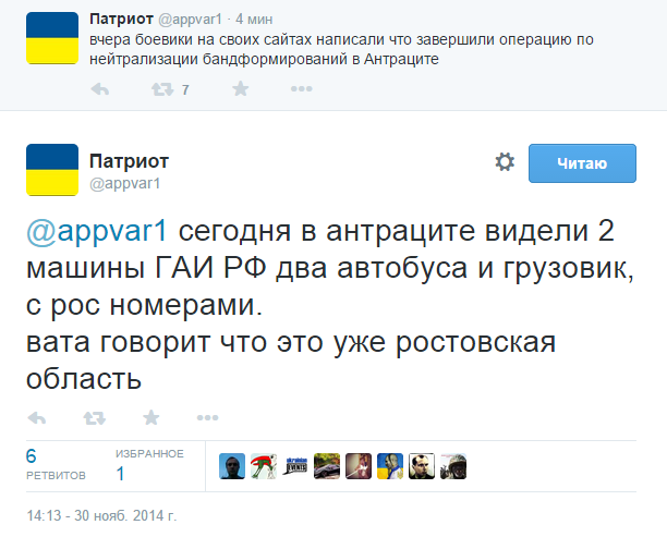 20141130_Антрацит_ментовка РФ.PNG