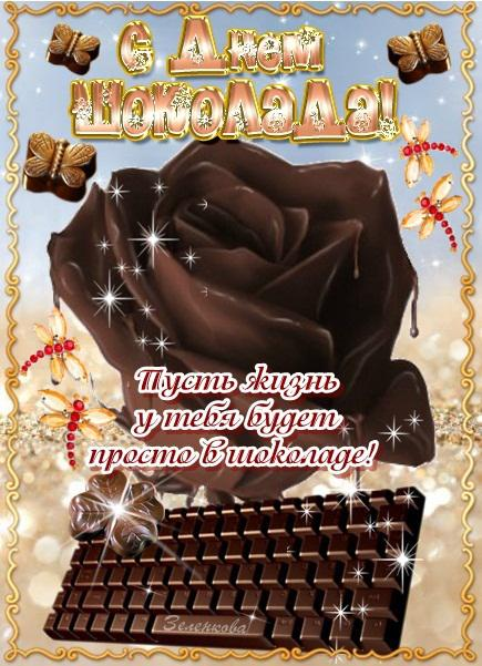 Всемирный день шоколада - 11 июля