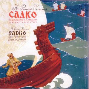 Н. Римский-Корсаков. Садко (Опера-былина) (1953) [Д 01480-87]