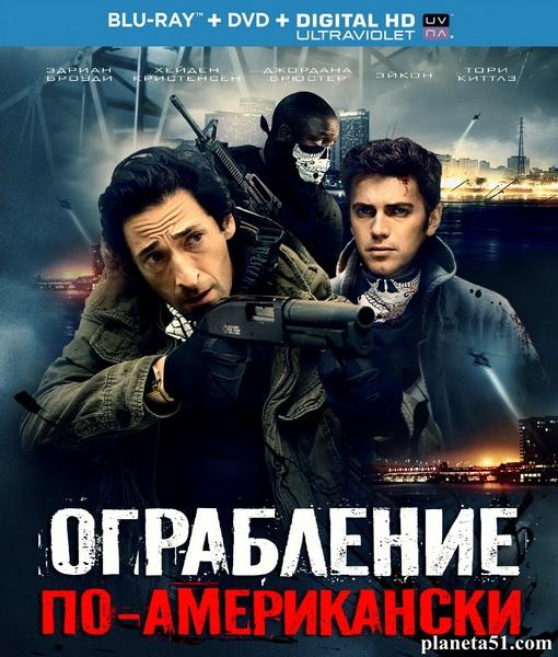 Ограбление по-американски / American Heist (2014/BDRip/HDRip)