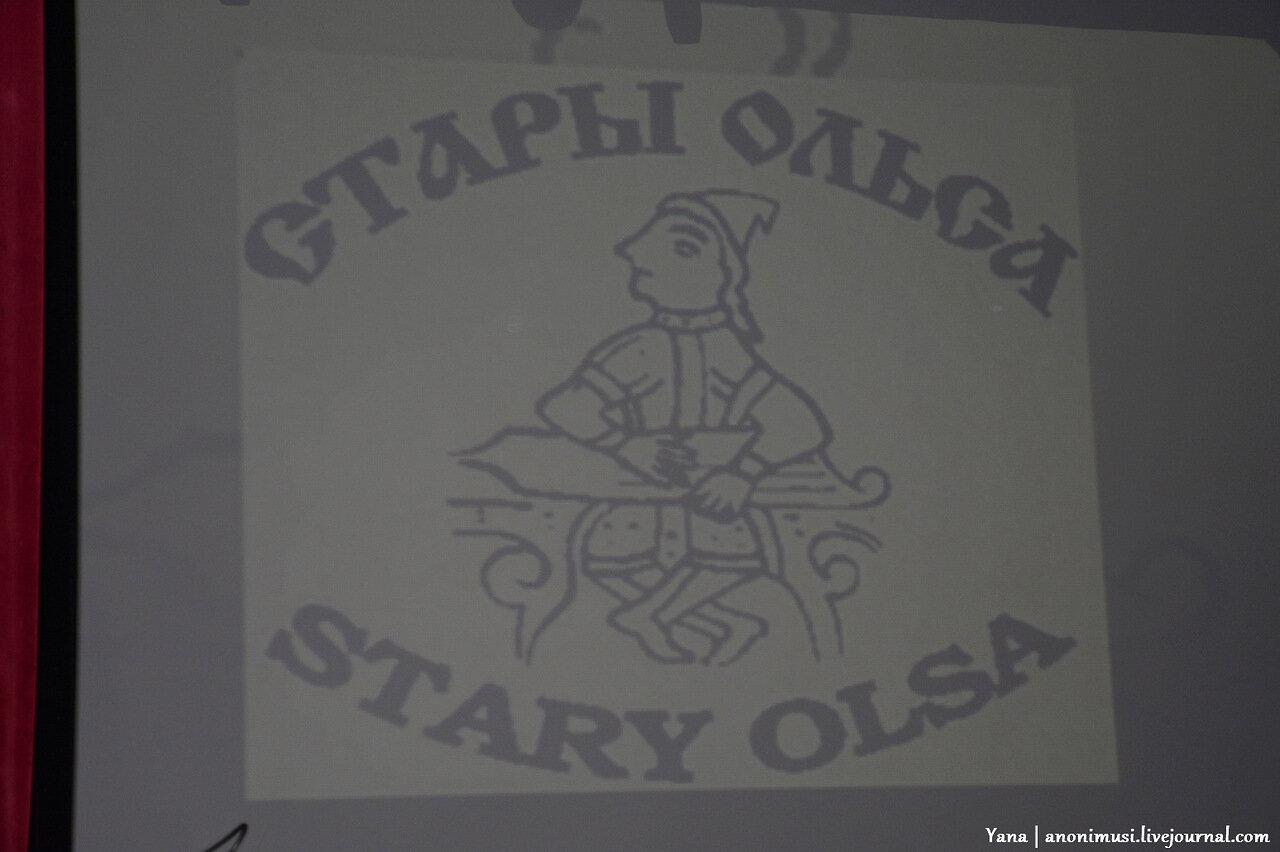Стары Ольса