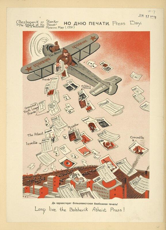 «Безбожник у станка» (17 июня 1931).