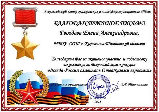 Благодарственное письмо-Гвоздева Елена Александровна-15452m.jpg