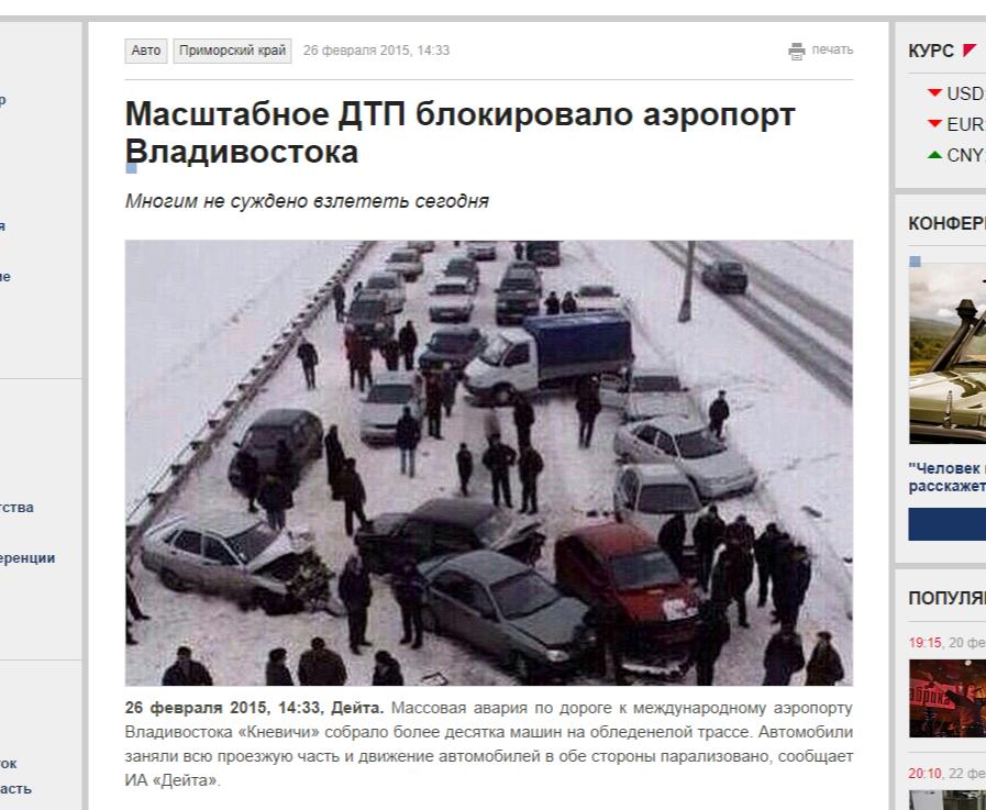 Масштабное ДТП блокировало аэропорт Владивостока   РИА Дейта.RU.png