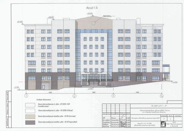 Проект здания Налоговой инспекции