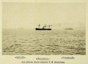 Суда соединенной эскадры на рейде (слева направо) крейсер II-го ранга Забияка, канонерские лодки Манджур (под флагом контр-адмирала Е.И.Алексеева)  и Отважный