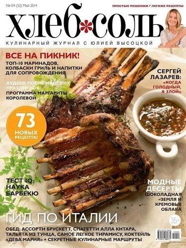 Книга Журнал: ХлебСоль №4 (52) (май 2014)