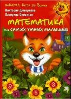 Аудиокнига Школа кота да Винчи. Математика для самых умных малышей