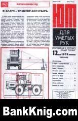 Журнал «ЮТ» для умелых рук», 1976, №12