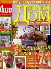Журнал Книга Мой уютный дом №11 ноябрь 2013