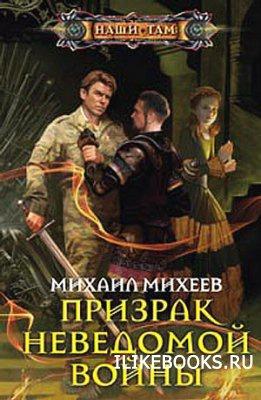 Книга Михеев Михаил - Призрак неведомой войны. Книга 1-2