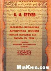 Карачаево-балкарская авторская поэзия второй половины XIX - начала XX века
