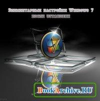 Книга Элементарные настройки Windows 7 после установки