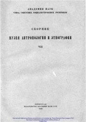 Книга Сборник Музея антропологии и этнографии. Том 7