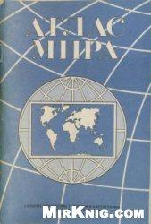 Книга Атлас мира (1989)