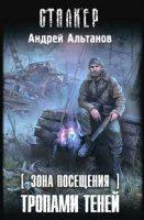 Альтанов Андрей - Зона Посещения. Тропами теней rtf, fb2 / rar 10,78Мб