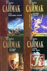Книга Книга Клифорд Саймак. Собрание сочинений (120 книг)