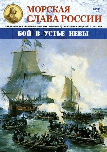 Книга Журнал: Морская слава России №5 (2014)