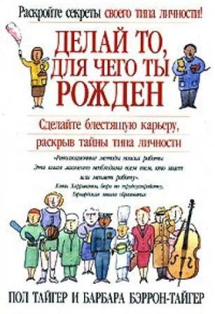 Книга Пол Тайгер, Барбара Бэррон-Тайгер - Делай то, для чего ты рождён