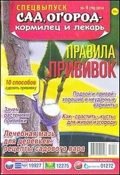 Спецвыпуск Сад, огород - кормилец и лекарь №4 2014 Правила прививок