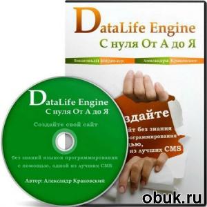 Книга Александр Краковский - DataLife Engine С Нуля От А до Я (Обучающее Видео)