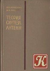 Книга Теория синтеза антенн