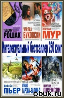 """Книга Серия """"Интеллектуальный бестселлер"""" (250 книг)"""
