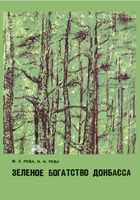 Книга Зеленое богатство Донбасса