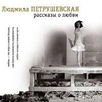 Аудиокнига Людмила Петрушевская. Рассказы о любви (Аудиокнига)