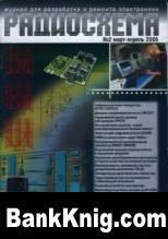 Журнал Радиосхема №2,2006