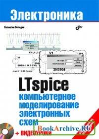 Книга PDF, моделирование, аппаратура, схемотехника, обучение, Ltspice