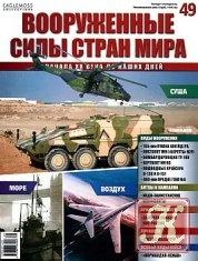 Книга Книга Вооруженные силы стран мира № 49 2014