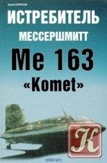"Книга Книга Истребитель Мессершмитт Me 163 ""Komet"""
