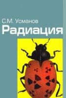 Книга Радиация: Справочные материалы