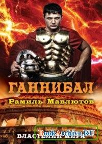 Ганнибал. Рамиль Мавлютов