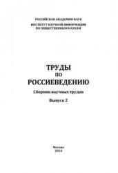 Труды по россиеведению. Сборник научных трудов Вып. 2