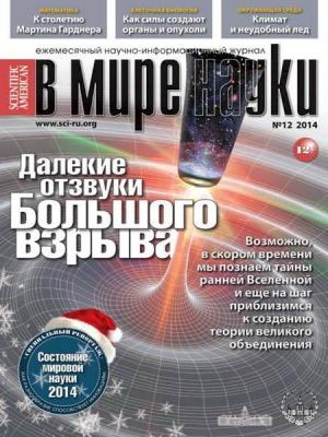 Журнал Журнал В мире науки №12, 2014