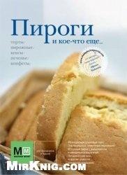 Книга Пироги и кое-что еще...