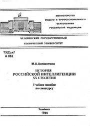 История российской интеллигенции XX столетия