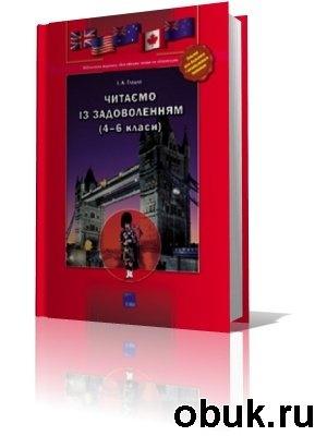 Книга Гладкая И. А. - Читаємо із задоволенням. 4 - 6 класи