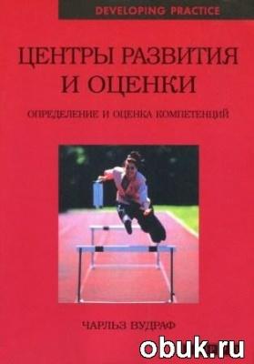 Книга Центры развития и оценки
