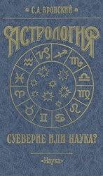 Книга Астрология. Суеверие или наука?