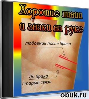Книга Хорошие линии и знаки на руке (2011) DVDRip